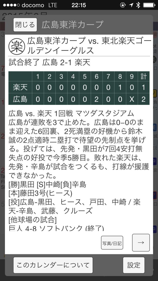 黒田好投、イイ試合