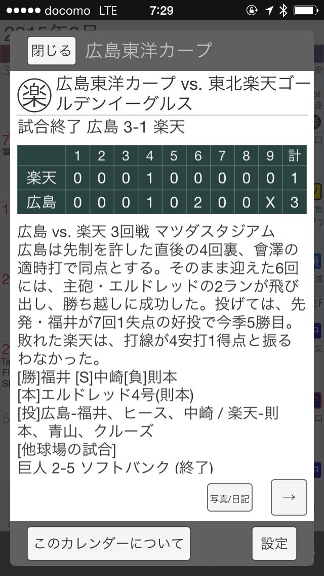福井好投&<br />  エルドレッド!