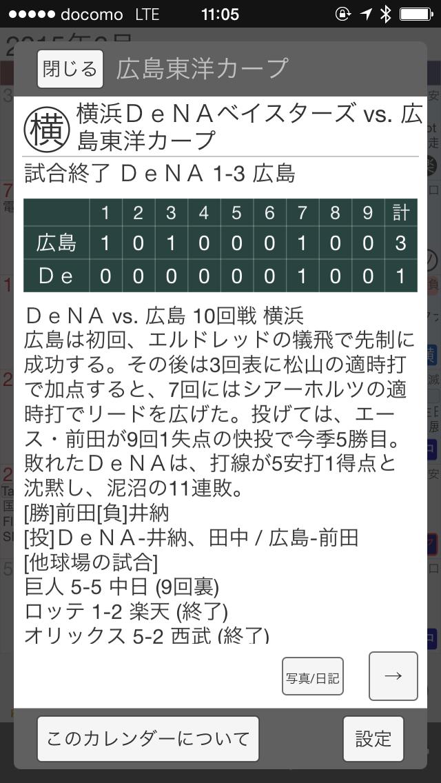 マエケン完投勝利(*^_^*)