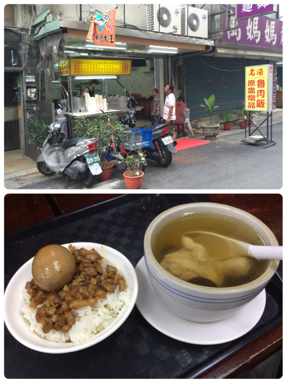 朝ごはんは魯肉飯、香菇雞&魯たまご
