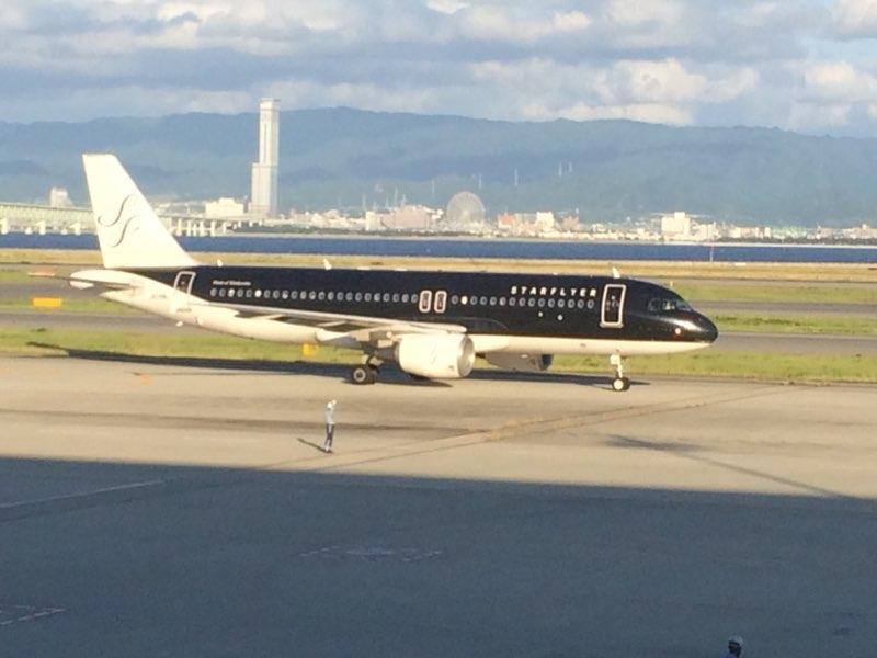 東京へスターフライヤーで帰ります