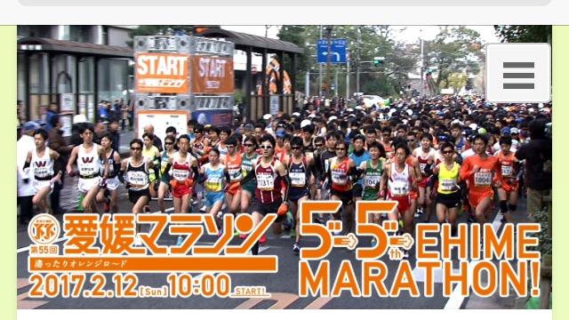 愛媛マラソン