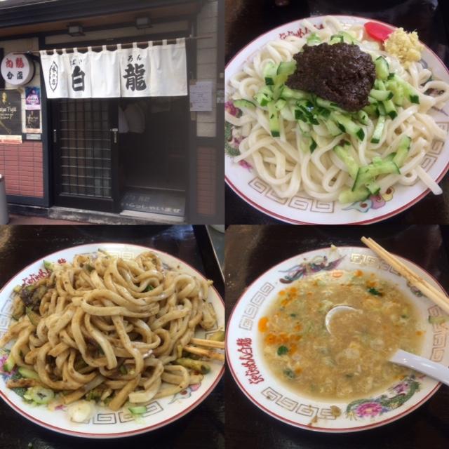 盛岡のお昼ご飯 白龍のじゃじゃ麺