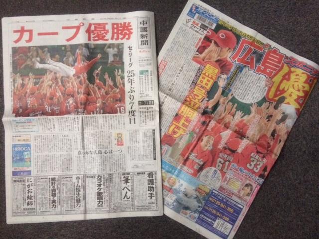 中国新聞&スポニチ広島版ゲット