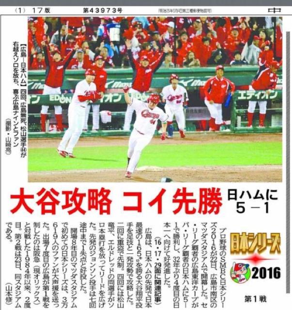 日本シリーズ第1戦 快勝