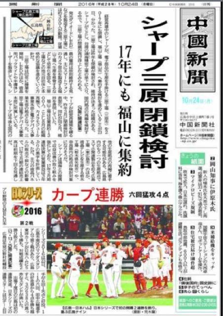 日本シリーズ第2戦も快勝
