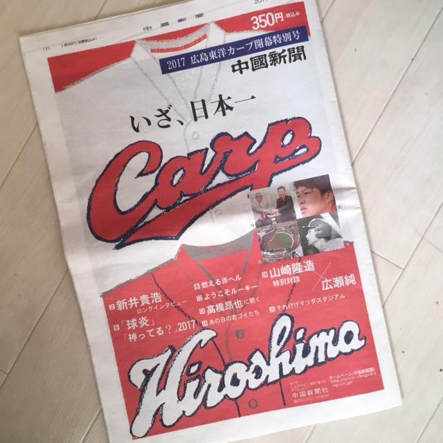 いざ、日本一 Carp開幕特別号