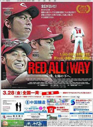 20140328_red_all_way
